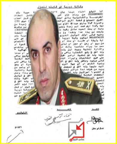 نضال أبو دخان حصل بتاريخ 11/7/ 1998، على وكالة من حنا أنطون حنضل المعروف بعمالته لإسرائيل وتسريب الأراضي