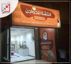 تحطيم زجاج مركبة ومحل لبيع الدواجن في محافظة الخليل