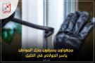 مجهولون يسرقون منزل المواطن ياسر الجولاني في الخليل