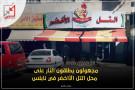 مجهولون يطلقون النار على محل التل الأخضر في نابلس