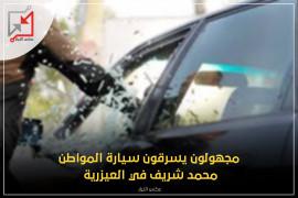 مجهولون يسرقون سيارة المواطن محمد شريف في العيزرية.