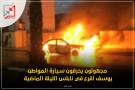 مجهولون يحرقون سيارة المواطن يوسف اقرع في نابلس.