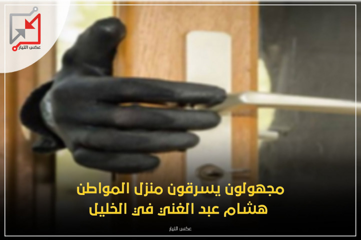 مجهولون يسرقون منزل المواطن هشام عبد الغني في الخليل.