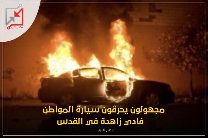 مجهولون يحرقون سيارة المواطن فادي زاهدة في القدس