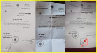 وزارة التربية والتعليم ترسل استدعاءات الي المعلمين المضربين وتهددهم بالفصل
