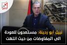 أبو ردينة: مستعدون للعودة الى المفاوضات من حيث انتهت