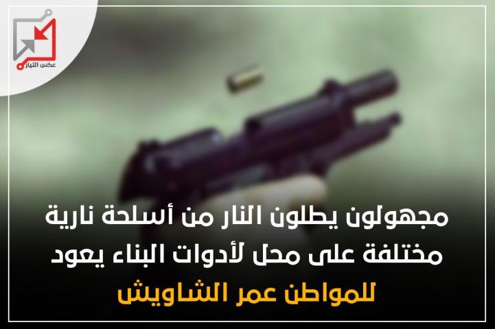 مجهولون يطلقون النار على محل لادوات البناء في القدس