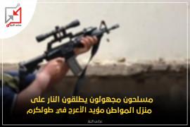 مسلحون مجهولون يطلقون النارعلى منزل المواطن مؤيد الاعرج في طولكرم