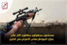 مسلحون مجهولون يطلقون النار على منزل المواطن هاني الاطرش في الخليل