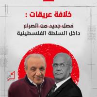 ماجد فرج يطلب من محمود عباس تعينه بدلاً من صائب عريقات كأمين سر التنفيذية لمنظمة التحرير