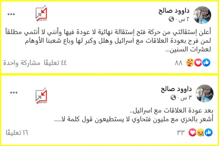 انتصار أشعر أبناء التنظيم بالخزي والعار