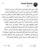 """وزير التعليم يجعل من الطلاب """"الصغار"""" كبش فداء لإنتصارات وهمية لا أصل لها"""