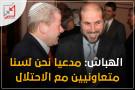 الهباش: مدعيا نحن لسنا متعاونيين مع الاحتلال