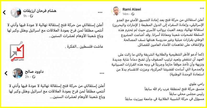 استقالات أعلنها عدد من أبناء التنظيم بعد قرار العودة للتنسيق الأمني