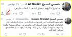 هكذا علق إعلام الاحتلال على انتصار حسين الشيخ