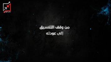 شاهد كواليس انتصار السلطه من البدايه حتى النهايه