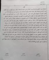 محكمة الاستئناف ترد طلب النيابة حول قرار محكمة أريحا بالإفراج عن نزار بنات