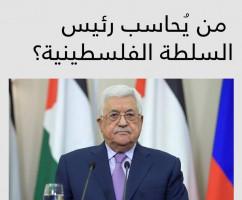 من يحاسب رئيس السلطة الفلسطينية