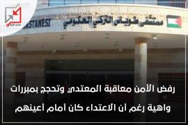 تحت أعين الأمن المسؤول عن حماية المشفى والطواقم الطبية.