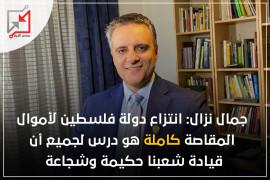 للأسف كنا حابين نشوف حكمة القيادة معك بس 600 مليون شيكل