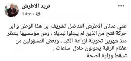 مين أولى زراعة الكبد أم المحافظ عبد الله كميل