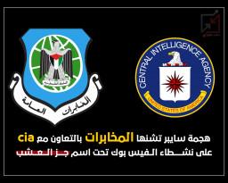 تحت اشراف طاقم من وكالة الاستخبارات المركزية CIA