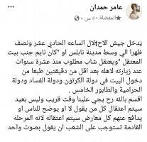 الناشط عامر حمدان معلقاً على اعتقال المناضل مؤيد الألفي