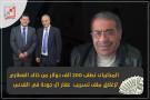 جهاز المخابرات يطلب 200 ألف دولار لإغلاق ملف تسريب عقار أل جودة  في القدس للاحتلال