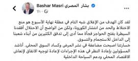 يبدو أن الحاكم الفعلي للحكومة والسلطة هم بشار وصبيح المصري وأصحاب رؤوس الأموال