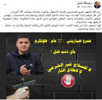 المحافظ عبد الله كميل يستخف بعقول المواطنين