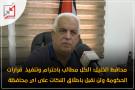 محافظ الخليل: الكل مطالب باحترام وتنفيذ قرارات الحكومة