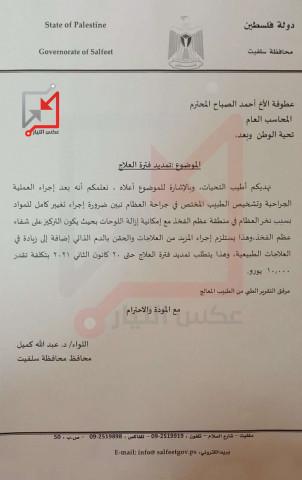 المحافظ عبد الله كميل يحصل على 10.000 يورو من وزارة المالية