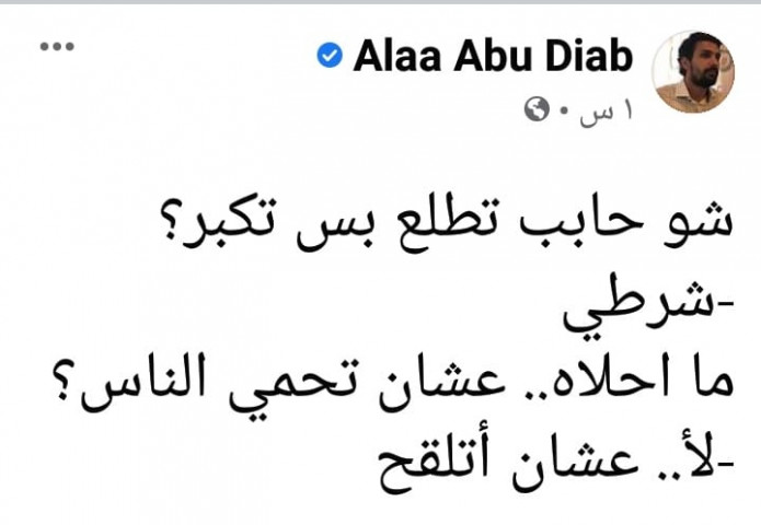 الناشط علاء أبو دياب معلقاً على حديث الوزيرة مي الكيلة عن لقاح كورونا