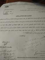 احالة  سحر ابو زينة مديرة  مدرسة عربون في جنين للتقاعد القسري