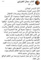 جمال الطيراوي: نطالب بوقف الحصار والتدمير بمخيم بلاطة