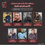 عناصر الأجهزة الأمنية المتورطون في مقتل الشاب عمار صباريني