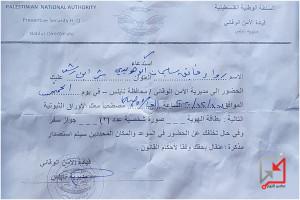 استدعاء المعلمة رواء أبو هويدي من قبل جهاز الامن الوقائي