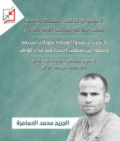 هيثم محمد الهدري يرفض التوقيع على التحويلة الطبية لجريح فلسطيني، بينما القيادة تُمْنَح تحويلات وأموال (بلا حساب)