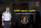 شو بتعرف عن الشرطة الجوية الفلسطينية