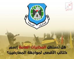 أحداث تعيد طرح أسئلة محورية في الوضع الفلسطيني، عن مستقبل الضفة المحتلة، وطريقة إدارة الحكومة لمختلف القضايا