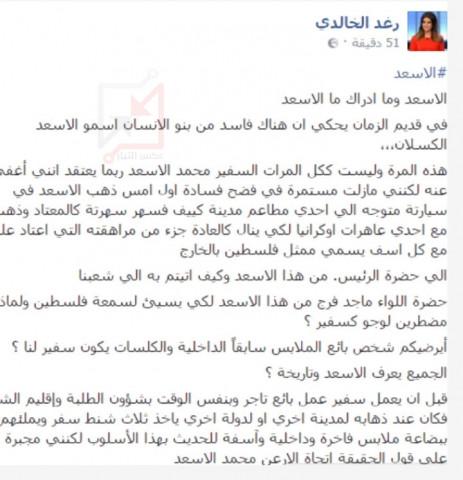 رغد الخالدي تكشف في وقت سابق فضائح السفير الفلسطيني الجديد لدى موريتانيا محمد الاسعد