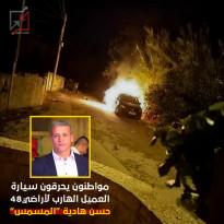 مواطنون يحرقون سيارة العميل الهارب حسن هادية