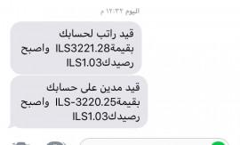 الحكومة بتعطي بالشمال و بتقشط الموظفين باليمين