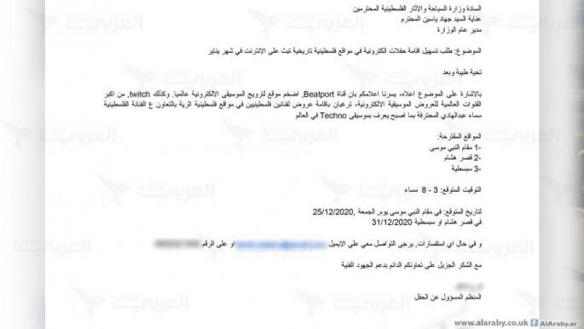 ننشر طلب التصريح للحفل الموسيقي ورد وزارة  السياحة بالموافقة في مقام النبي موسى