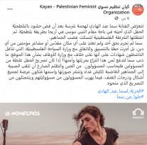 المؤسسات النسوية مدافعة عن سما عبد الهادي وتتهم الحكومة بمحاولة التهرب من التصريح