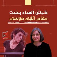 الأولى أن يتم معاقبة من أعطى سما عبد الهادي التصريح