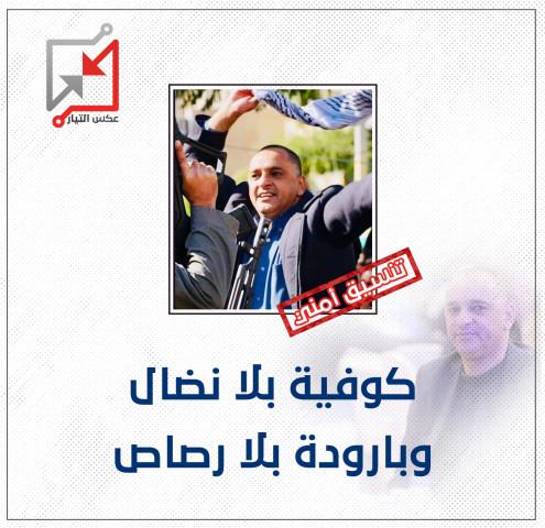 العميد مهند أبو علي يسلم ثلاث مستوطنين بعد التواصل مع ضابط المنطقة