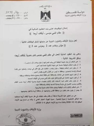 وزارة الأوقاف تذكرت أنه المقام لا زال تحت أشرافها وقررت وضع حراس
