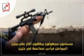 مسلحون مجهولون يطلقون النار على منزل المواطن فراس عصاعصة في جنين.