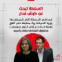 السلطة تبحث عن كبش فداء في الحادث والتضحية به مقابل حماية وزيرة السياحة